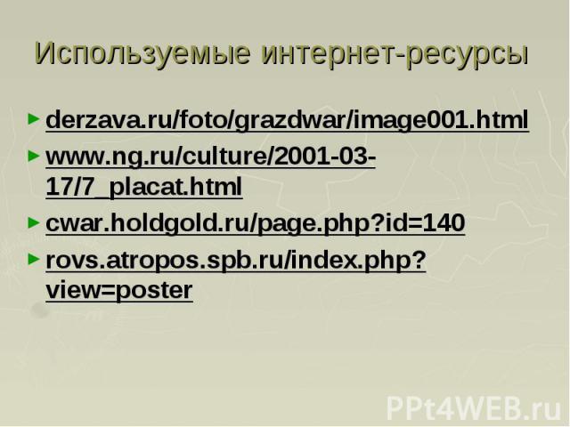 Используемые интернет-ресурсы derzava.ru/foto/grazdwar/image001.html www.ng.ru/culture/2001-03-17/7_placat.html cwar.holdgold.ru/page.php?id=140 rovs.atropos.spb.ru/index.php?view=poster