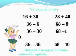 Устный счёт Устный счёт 16 + 30 28 + 40 36 – 6 68 – 8 36 – 30 68 –1 0 36 – 36 68