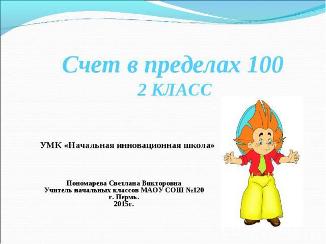 УМК «Начальная инновационная школа»