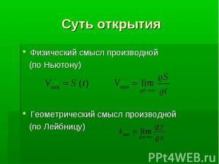 Суть открытия Физический смысл производной (по Ньютону) Геометрический смысл про
