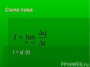 Сила тока I = q' (t)