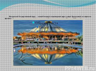 Московский Государственный цирк – самый большой стационарный цирк в мире! Зрител