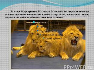 В каждой программе Большого Московского цирка принимает участие огромное количес
