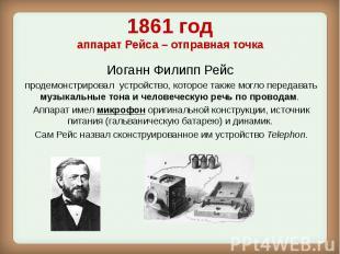 1861 год аппарат Рейса – отправная точка Иоганн Филипп Рейс продемонстриро