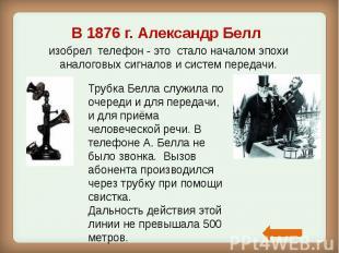 В1876 г. Александр Белл В1876 г. Александр Белл изобрел телефон - эт