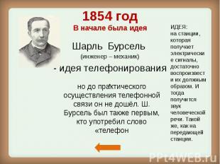 1854 год В начале была идея Шарль Бурсель (инженер – механик) - идея телефониров
