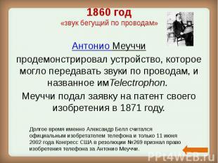 1860 год «звук бегущий по проводам» Антонио Меуччи продемонстрировал