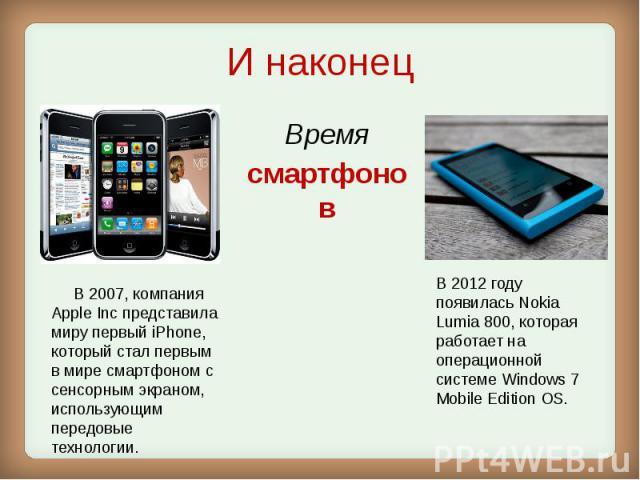 И наконец Время смартфонов