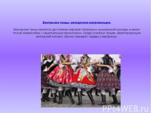 Венгерские танцы: мелодичная импровизация. Венгерские танцы являются достоянием