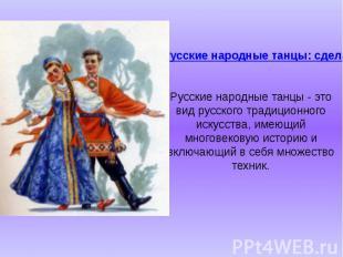 Русские народные танцы: сделано с душой. Русские народные танцы - это вид русско