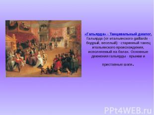 «Гальярда» - Танцевальный диалог. Гальярда (от итальянского gaillarde - бодрый,