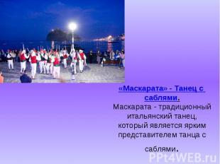 «Маскарата» - Танец с саблями. Маскарата - традиционный итальянский танец, котор