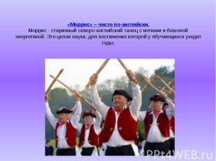 «Моррис» – чисто по-английски. Моррис - старинный северо-английский танец с меча