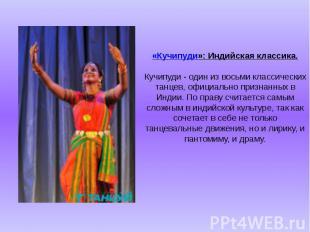 «Кучипуди»: Индийская классика. Кучипуди - один из восьми классических танцев, о