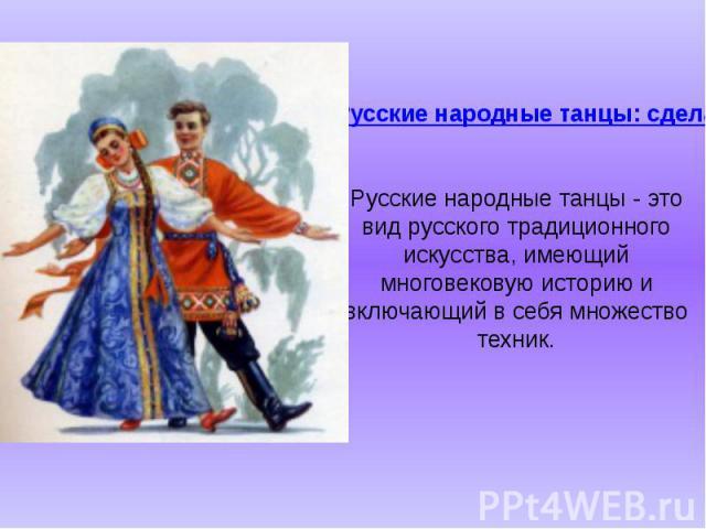 Русские народные танцы: сделано с душой. Русские народные танцы - это вид русского традиционного искусства, имеющий многовековую историю и включающий в себя множество техник.