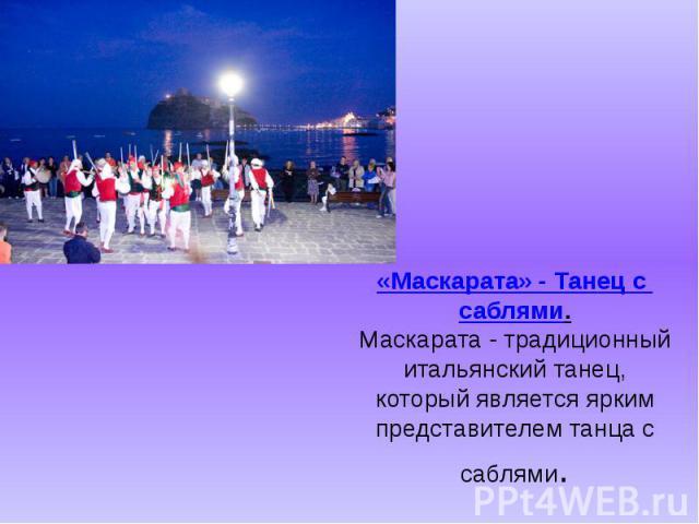 «Маскарата» - Танец с саблями. Маскарата - традиционный итальянский танец, который является ярким представителем танца с саблями.