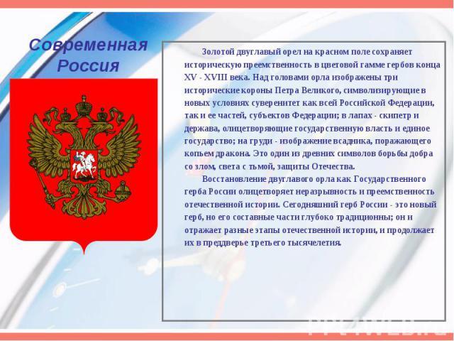 Золотой двуглавый орел на красном поле сохраняет историческую преемственность в цветовой гамме гербов конца XV - XVIII века. Над головами орла изображен…