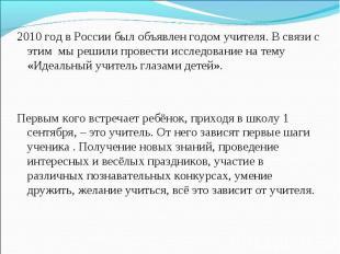 2010 год в России был объявлен годом учителя. В связи с этим мы решили провести