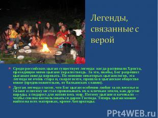 Среди российских цыган существует легенда: когда распинали Христа, проходящие ми