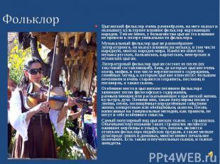 Цыганский фольклор очень разнообразен, на него оказал и оказывает культурное вли