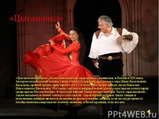 «Цыганская венгерка», более известная как «цыганочка», появилась в России в XIX