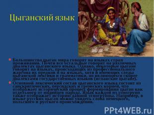 Большинство цыган мира говорят на языках стран проживания. Почти все остальные г