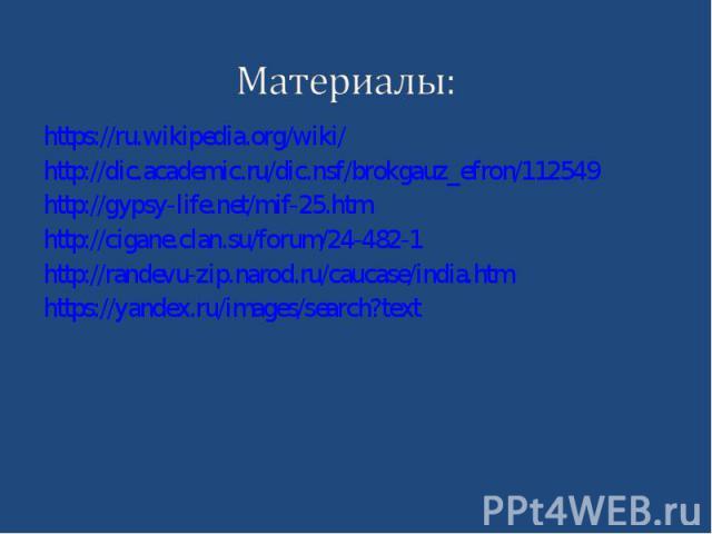 https://ru.wikipedia.org/wiki/ https://ru.wikipedia.org/wiki/ http://dic.academic.ru/dic.nsf/brokgauz_efron/112549 http://gypsy-life.net/mif-25.htm http://cigane.clan.su/forum/24-482-1 http://randevu-zip.narod.ru/caucase/india.htm https://yandex.ru/…