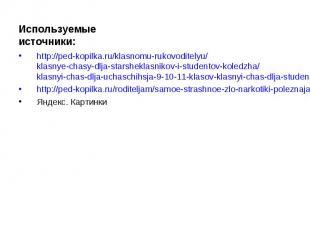 http://ped-kopilka.ru/klasnomu-rukovoditelyu/klasnye-chasy-dlja-starsheklasnikov
