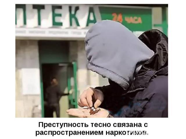 Преступность тесно связана с распространением наркотиков. Преступность тесно связана с распространением наркотиков.