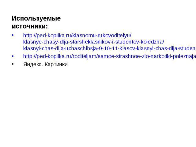 http://ped-kopilka.ru/klasnomu-rukovoditelyu/klasnye-chasy-dlja-starsheklasnikov-i-studentov-koledzha/klasnyi-chas-dlja-uchaschihsja-9-10-11-klasov-klasnyi-chas-dlja-studentov-koledzha-tehnikuma-klasnyi-chas-o-vrede-narkot.html http://ped-kopilka.ru…