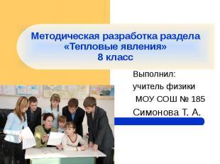 Методическая разработка раздела «Тепловые явления» 8 класс Выполнил: учитель физ