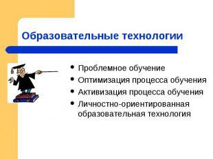 Проблемное обучение Проблемное обучение Оптимизация процесса обучения Активизаци