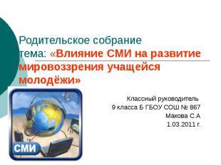 Родительское собрание тема: «Влияние СМИ на развитие мировоззрения учащейся моло