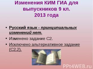 Русский язык - принципиальных изменений нет. Русский язык - принципиальных измен
