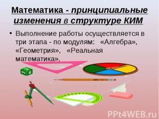 Выполнение работы осуществляется в три этапа - по модулям: «Алгебра», «Геометрия