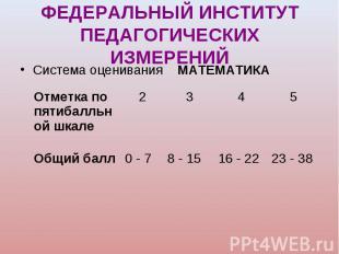 Система оценивания МАТЕМАТИКА Система оценивания МАТЕМАТИКА