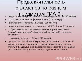 по русскому языку, математике, литературе- 4 часа (235 минут) ; по русскому язык