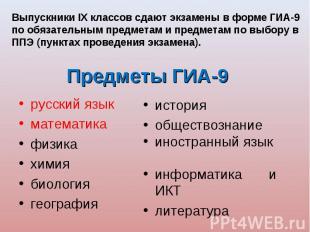 русский язык русский язык математика физика химия биология география