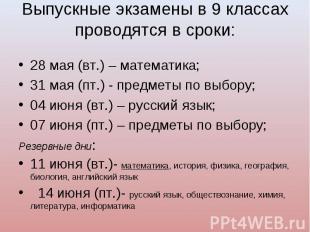 28 мая (вт.) – математика; 28 мая (вт.) – математика; 31 мая (пт.) - предметы по