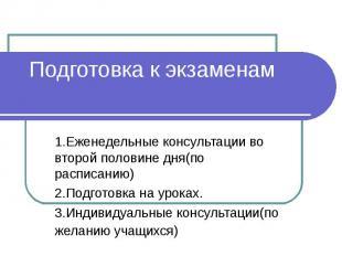 Подготовка к экзаменам 1.Еженедельные консультации во второй половине дня(по рас
