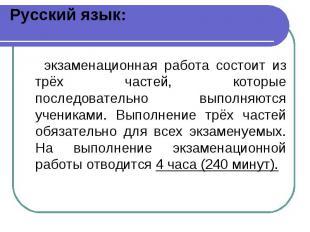 Русский язык: экзаменационная работа состоит из трёх частей, которые последовате