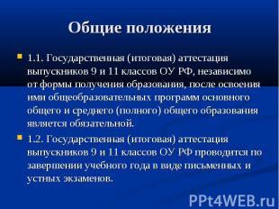 Общие положения 1.1. Государственная (итоговая) аттестация выпускников 9 и 11 кл