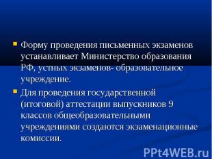 Форму проведения письменных экзаменов устанавливает Министерство образования РФ,