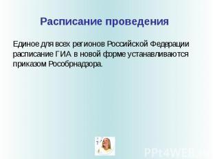 Расписание проведения Единое для всех регионов Российской Федерации расписание Г