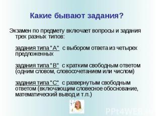 Какие бывают задания? Экзамен по предмету включает вопросы и задания трех разных