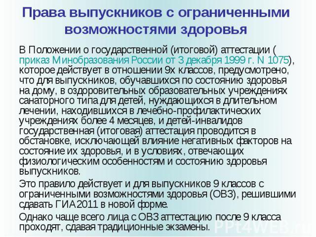 В Положении о государственной (итоговой) аттестации (приказ Минобразования России от 3 декабря 1999 г. N 1075), которое действует в отношении 9х классов, предусмотрено, что для выпускников, обучавшихся по состоянию здоровья на дому, в оздоровительны…