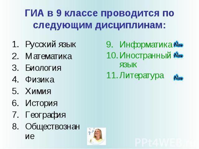 ГИА в 9 классе проводится по следующим дисциплинам: Русский язык Математика Биология Физика Химия История География Обществознание