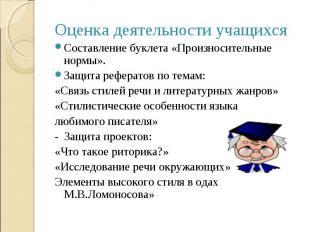 Оценка деятельности учащихся Оценка деятельности учащихся Составление буклета «П