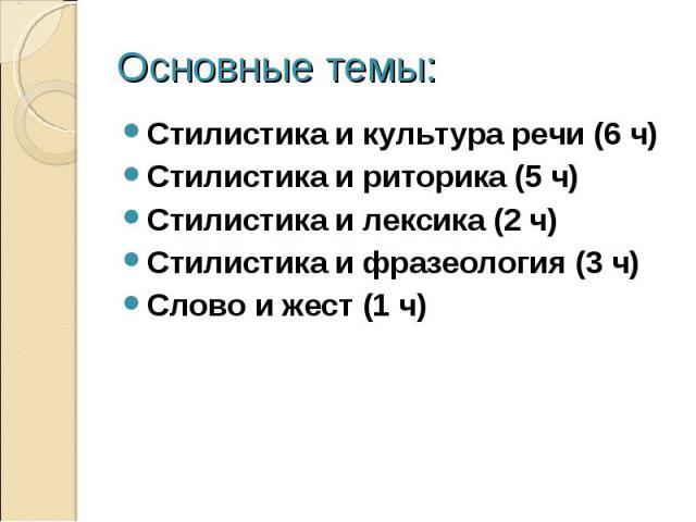 Стилистика и культура речи (6 ч) Стилистика и культура речи (6 ч) Стилистика и риторика (5 ч) Стилистика и лексика (2 ч) Стилистика и фразеология (3 ч) Слово и жест (1 ч)