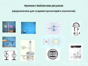 Фрагмент библиотеки рисунков (предназначена для создания презентаций и конспекто